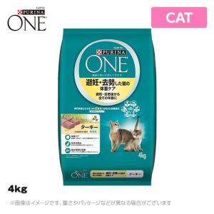 ピュリナワン 避妊・去勢後から全ての年齢に 避妊・去勢した猫の体重ケア ターキー 4kg キャットフ...
