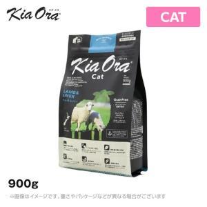 Kia Ora(キアオラ)キャットフード ラム&レバー 900g アレルギー対応 (猫 ペットフード...
