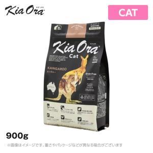 Kia Ora(キアオラ)キャットフード カンガルー 900g アレルギー対応 (猫 ペットフード ...
