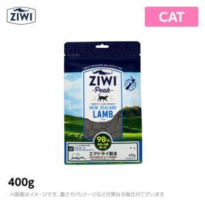 ジウィピーク ZiwiPeak エアドライ キャットフード ラム<400g>猫用ノーグレイン(穀類 ...