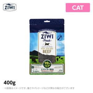 ジウィピーク ZiwiPeak エアドライ キャットフード NZグラスフェットビーフ<400g>猫用...