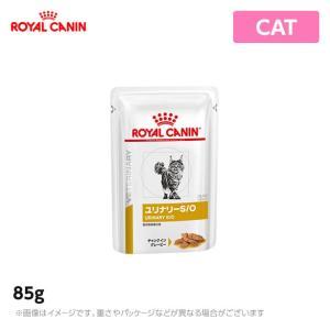【商品名】 ロイヤルカナン 療法食(猫用)  ユリナリーS/O ウェット パウチ  【旧pHコントロ...