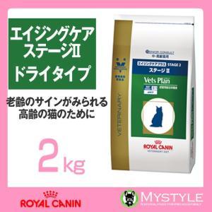 ロイヤルカナン プレミアムフード(猫用) ベッツプラン エイジングケアプラス ステージ2 猫用 ドライ2kg (rc12771)