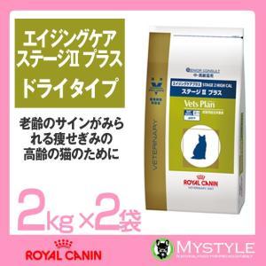 ロイヤルカナン プレミアムフード(猫用) ベッツプラン エイジングケアプラス ステージ2プラス 猫用 ドライ2kg x 2袋