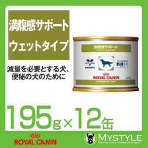 ロイヤルカナン プレミアムフード(犬用) 満腹感サポート 犬用 ウェットタイプ 195g x 12缶