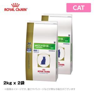 【商品名】 ロイヤルカナン 療法食(猫用)  pHコントロール 猫用 ドライタイプ1(フィッシュテイ...