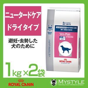 ロイヤルカナン プレミアムフード(犬用) ベッツプラン ニュータードケア 犬用 ドライタイプ1kg x 2袋