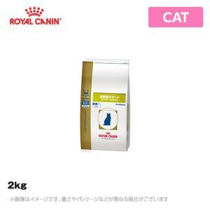 ロイヤルカナン 療法食(猫用) 満腹感サポート 猫用 ドライタイプ2kg (rc24504)