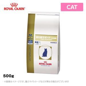 ロイヤルカナン 療法食(猫用) 消化器サポート 可溶性繊維 猫用 ドライタイプ500g (rc36246)