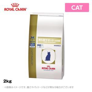ロイヤルカナン 療法食(猫用) 消化器サポート 可溶性繊維 猫用 ドライタイプ2kg (rc36247)