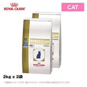 ロイヤルカナン 療法食(猫用) 消化器サポート 可溶性繊維 猫用 ドライタイプ2kg x 2袋