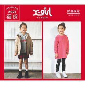 【X-girl Stages 2021福袋 先行予約】福袋特別送料含む mystylist