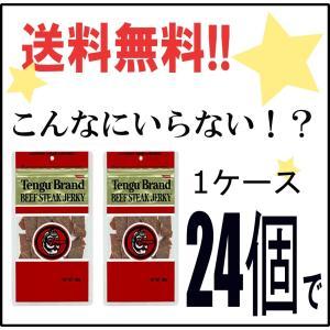 テング ビーフステーキジャーキー レギュラー 2.4kg(100g×24個)(1ケース)