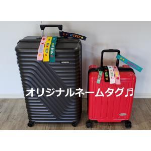 スーツケース用 オリジナルネームタグ  (LLサイズ)