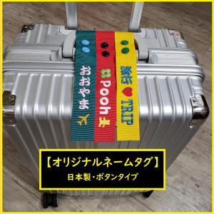 スーツケース用 オリジナルネームタグ  (Lサイズ)