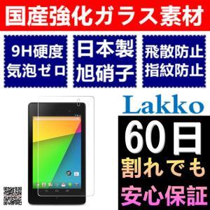 Nexus7 ガラスフィルム 気泡ゼロ 飛散防止 7インチ Google / ASUS 2013 (二代) Nexus 7 フィルム ネクサス7 60日割れでも保証 国産強化ガラス|mytonya