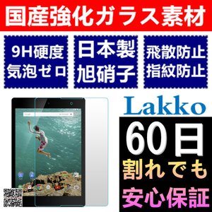 Nexus9 ガラスフィルム 気泡ゼロ 飛散防止 8.9インチ Google / HTC Nexus 9 フィルム ネクサス9 60日割れでも保証 国産強化ガラス|mytonya