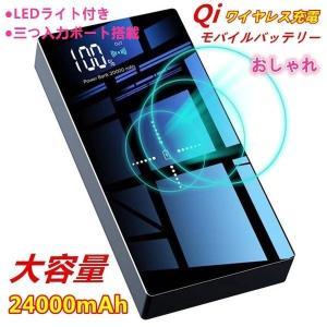 モバイルバッテリー ワイヤレス充電 大容量 24000mAh Qi iPhone 急速充電 充電器 ワイヤレス充電器 急速 バッテリー おしゃれ PSE 認証