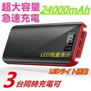 ●PSE認証 済み モバイルバッテリー 大容量 24000mAh 三台同時充電 スマホ 急速充電 3...