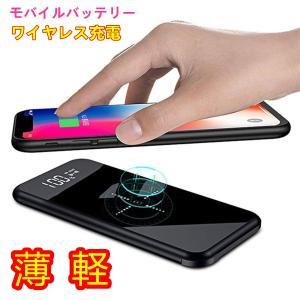 モバイルバッテリー ワイヤレス充電 大容量 12000mAh Qi iPhone 急速充電 充電器 ワイヤレス充電器 軽量 実効容量 急速 バッテリー おしゃれ ガラス画面