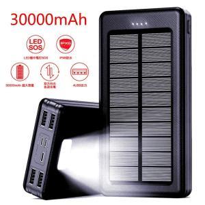 モバイルバッテリー ソーラーモバイルバッテリー 大容量 急速 充電器 急速充電 ソーラー充電器 ソーラー 30000mAh Android IPHONE iPad 対応の画像