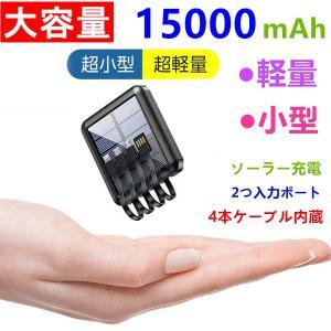 ソーラーチャージャー 大容量 24000mah モバイルバッテリー iphone 超大容量 携帯充電...