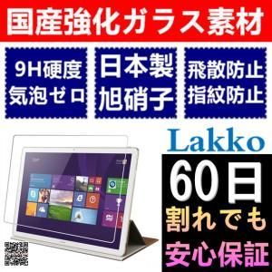 Huawei MateBook ガラスフィルム 気泡ゼロ 飛散防止 12インチ MateBook フィルム ファーウェイ メイトブック 60日割れでも保証 国産強化ガラス mytonya