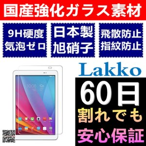 Huawei MediaPad T1 10.0 ガラスフィルム 気泡ゼロ 飛散防止 9.6インチ ファーウェイ タブレット T1 10.0 フィルム 60日割れでも保証 国産強化ガラス mytonya