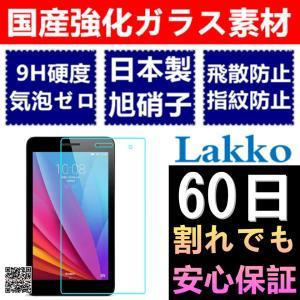 Huawei MediaPad T1 7.0 ガラスフィルム 気泡ゼロ 飛散防止 7インチ ファーウェイ タブレット T1 7.0 フィルム 60日割れでも保証 国産強化ガラス mytonya
