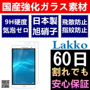Huawei MediaPad T2 7.0 Pro ガラスフィルム 気泡ゼロ 飛散防止 7インチ ファーウェイ タブレット T2 7.0 Pro フィルム 国産強化ガラス mytonya