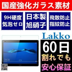 Huawei MediaPad M3 lite 10 ガラスフィルム 気泡ゼロ 飛散防止 10インチ M3 lite 10 フィルム 60日割れでも保証 国産強化ガラス クリア mytonya