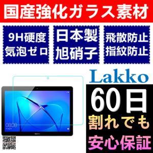 Huawei MediaPad T3 10.0 ガラスフィルム 気泡ゼロ 飛散防止 9.6インチ T3 10.0 フィルム 60日割れでも保証 国産強化ガラス クリア mytonya