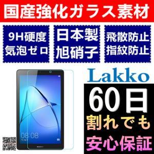 Huawei MediaPad T3 7.0 ガラスフィルム 気泡ゼロ 飛散防止 7インチ T3 7.0 フィルム 60日割れでも保証 国産強化ガラス クリア mytonya
