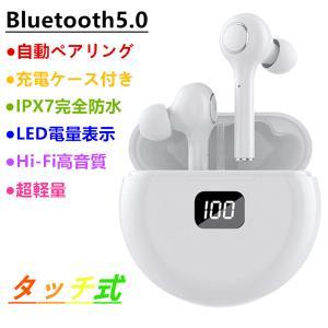 ワイヤレスイヤホン Bluetooth イヤホン ワイヤレス イヤホン タッチ式 【2019最新 B...