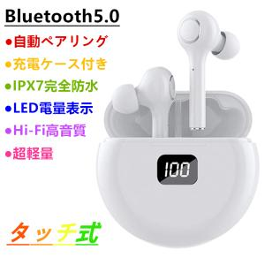 Bluetooth イヤホン ワイヤレス ワイヤレスイヤホン イヤホン Bluetooth 5.0 イヤホン iphone ワイヤレスイヤホン 両耳 高音質