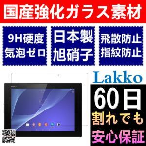 Xperia Z2 Tablet ガラスフィルム au SOT21 docomo SO-05F フィルム 気泡ゼロ 飛散防止 ソニー エクスペリア Z2 タブレット 保護フィルム|mytonya