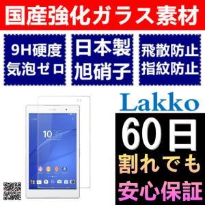 Xperia Z3 Tablet Compact ガラスフィルム 気泡ゼロ 飛散防止 8インチ ソニー エクスペリア Z3 タブレット コンパクト 保護フィルム 国産強化ガラス|mytonya