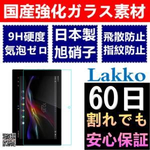 Xperia Z4 Tablet ガラスフィルム docomo SO-05G au SOT31 フィルム 気泡ゼロ 飛散防止 10.1インチ エクスペリア Z4 保護フィルム  国産強化ガラス|mytonya