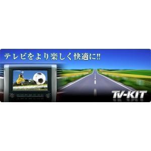 テレビキット VXM-142VFi(モニター品番)2013年モデル HTV322 ディーラーオプション用 データシステム