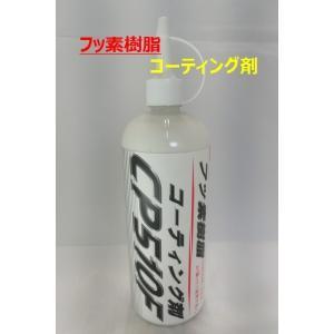 フッ素樹脂コーティング剤 CP510F 500ml C06050 クリスタルプロセス