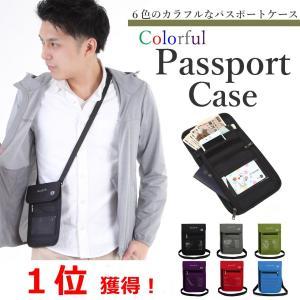 6色のカラフルなパスポートケースです。 家族で色分けできるので取り間違えることがありません。  スキ...