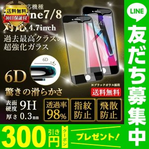 iPhone7 フィルム ガラス iPhone8 全面 保護 6D フチまで覆う 液晶 滑らか 感度...