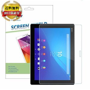 XPERIA Z4 Tablet フィルム 液晶 保護フィルム 保護シート docomo SO-05G au SOT31 10.1 インチ タブレット コーティング クリア/ ポイント消化 mywaysmart