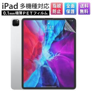 iPad フィルム ケースに干渉しない 薄型 保護 アイパッド 2019 mini 4 3 2 Air Air2 Pro 9.7 10.5 保護フィルム タブレット クリア/ 送料無料 5% 還元|mywaysmart