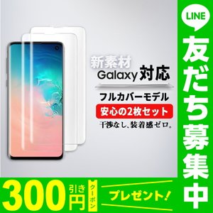 GalaxyS10 全面 フィルム TPU S10 Plus S9 + ギャラクシー Note9 Note8 S8+ S8 S7 S6 Note edge 画面 保護フィルム クリア 2枚セット【送料無料】ポイント還元|mywaysmart