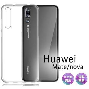 ファーウェイ スマホケース Huawei Mate 20 Pro SIMフリー ケース TPU So...