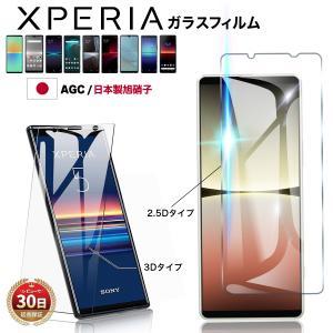 Xperia1 ガラス フィルム 全面 エクスペリア XZ3 XZ2 XZ XZ1 Premium Compact 淵まで覆う 保護 気泡 ゼロ 画面 滑らか 3D エッジ 硬度 クリア/ ポイント消化