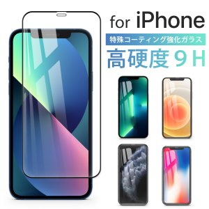 iPhone 11 ガラス フィルム 全面 保護 Pro XS XR iPhoneXS Max iPhone8 Plus フチまで覆う 滑らか 6D 9H 飛散防止 光沢 黒/ 送料無料 5% 還元|mywaysmart
