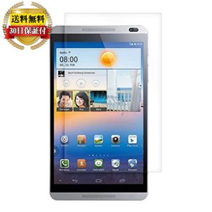 HUAWEI MediaPad M1 8.0 液晶 保護 フィルム docomo dtab d-01G Y!mobile ワイモバイル 403HW 8インチ Android タブレット クリア/ 送料無料 還元|mywaysmart