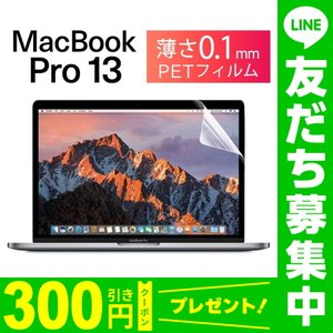 Apple macbook Pro 13.3 Retina フィルム Pro13  A1989 A1706 (2016年-2018年モデル) 液晶 画面 保護 指紋 HD クリア 透明/ 送料無料 還元|mywaysmart